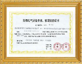 防爆电气设备安装、修理资格证书
