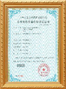 后盾消防证书