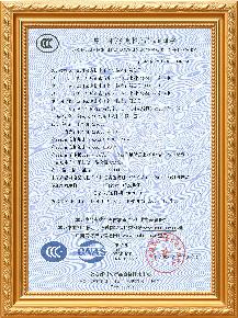 烟感认证证书