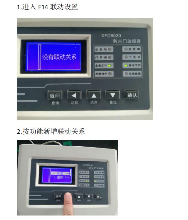 防火门XFD6030联动编程简要说明
