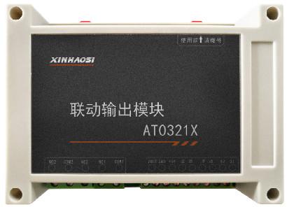 联动输出模块AT0321X