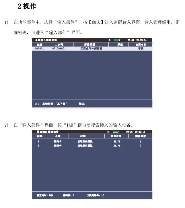 JB-TB-AT2020DX输入部件调试步骤
