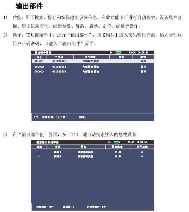 JB-TB-AT2020DX输出部件调试步骤