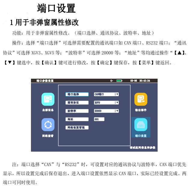 JB-TB-AT2020DX的端口设置