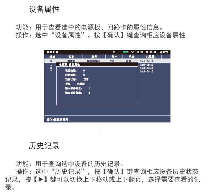 详解JB-TB-AT2020F回路配置的调试步骤