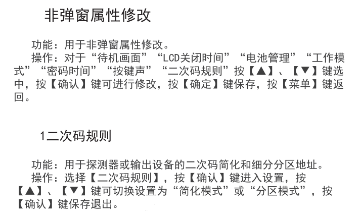 关于JB-TB-AT2020F非弹窗属性修改