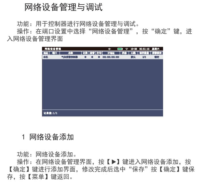 详解JB-TB-AT2020F网络设备管理与调试